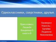 Одноклассники сверстники друзья Приготовил Лихачёв Владимир 5