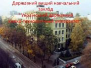 Державний вищий навчальний заклад Український державний хіміко-технологічний
