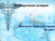 Медицинская галерея Выполнил Турекулов Арман Гр 004 -1
