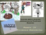 Налоговое право и налоговое законодательство Республики Казахстан Финансы