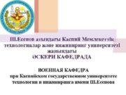 Ш Есенов атындағы Каспий Мемлекеттік технологиялар және инжиниринг
