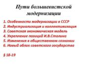 Пути большевистcкой модернизации 1 Особенности модернизации в СССР