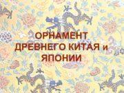 ОРНАМЕНТ ДРЕВНЕГО КИТАЯ и ЯПОНИИ Меандры и