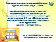 Районный профессиональный Конкурс Педагог-психолог года — 2017 г