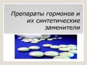 Препараты гормонов и их синтетические заменители Гормоны