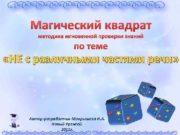 Магический квадрат методика мгновенной проверки знаний по теме