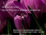Место России в мировом Доклад на тему хозяйстве