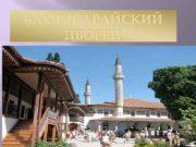 БАХЧИСАРАЙСКИЙ ДВОРЕЦ Ханский дворец в Бахчисарае