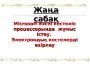 Жаңа сабақ Microsoft Excel кестелік процессорында жұмыс істеу.