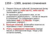 1359 – 1389, анализ сочинения 1. Пишите больше