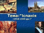 """Тема: """"Іспанія  (1918 -1939 рр. )"""""""