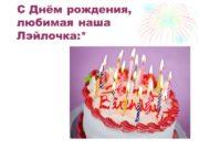 С Днём рождения, любимая наша Лэйлочка:* День рождения