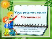 Урок русского языка Местоимение Составила учитель начальных классов