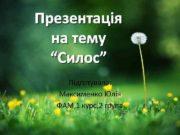 Презентація на тему Силос Підготувала Максименко Юлія ФАМ