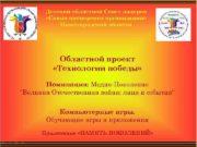 Детский областной Совет лидеров Союза пионерских организаций Нижегородской
