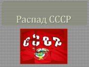 Распад СССР Предыстория СССР унаследовал большую часть