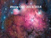 Итоги СНО 2013 2014 Виды работ по количесту