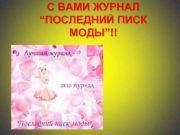 С ВАМИ ЖУРНАЛ ПОСЛЕДНИЙ ПИСК МОДЫ Этот журнал