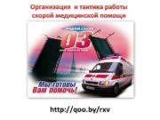 Организация и тактика работы скорой медицинской помощи http