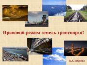 Правовой режим земель транспорта К А Захарова