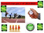 Быстрый старт для 1 -8 2014 -2015 г