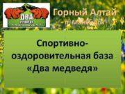 Горный Алтай п Манжерок Спортивнооздоровительная база Два медведя
