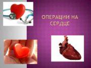 Кардиохирургия сердечно-сосудистая хирургия область хирургии