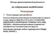 Методы административной деятельности по содержанию воздействия Регистрация 1