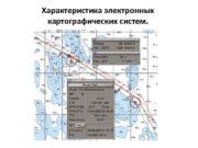 Характеристика электронных картографических систем В настоящее время