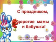 С праздником дорогие мамы и бабушки Мерзлякова Валентина