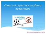 Спорт альтернатива пагубным привычкам Выполнил Соболев Никита