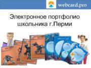 webcard pro Электронное портфолио школьника г Перми