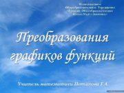 Муниципальное Общеобразовательное Учреждение Средняя Общеобразовательная Школа 236
