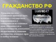 ГРАЖДАНСТВО РФ Гражданство есть устойчивая правовая связь человека