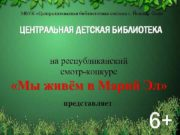 МБУК Централизованная библиотечная система г Йошкар-Олы ЦЕНТРАЛЬНАЯ ДЕТСКАЯ