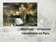 Монголо — татарское нашествие на Русь Феодальная
