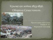 Крымская война 1853 -1856 Оборона Севастополя Презентацию подготовил
