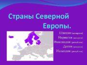 Страны Северной Европы Швеция монархия Норвегия монархия Финляндия