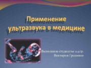 Выполнила студентка 144 гр Виктория Грисенко Ультразвук