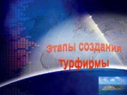 LOGO Add your company slogan один