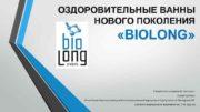 ОЗДОРОВИТЕЛЬНЫЕ ВАННЫ НОВОГО ПОКОЛЕНИЯ BIOLONG Разработано компанией Биолонг