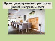 Проект демократичного ресторана Casual Dining на 50 мест