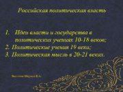 Российская политическая власть 1 Идеи власти и государства
