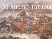Монголо-татары Тема Борьба Руси с