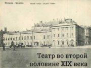 Театр во второй половине XIX века Во