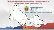 Оренбургский филиал Российской академии народного хозяйства и государственной
