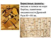 Берестяные грамоты — письма и записи на коре