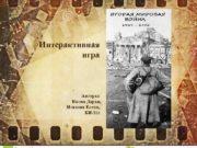Интерактивная игра Авторы Ежова Дарья Исакова Елена БИ-31