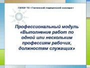 ГАПОУ ТО Тюменский медицинский колледж Профессиональный модуль Выполнение
