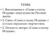 ТЕМЫ 1 Воплощение в Слове о полку